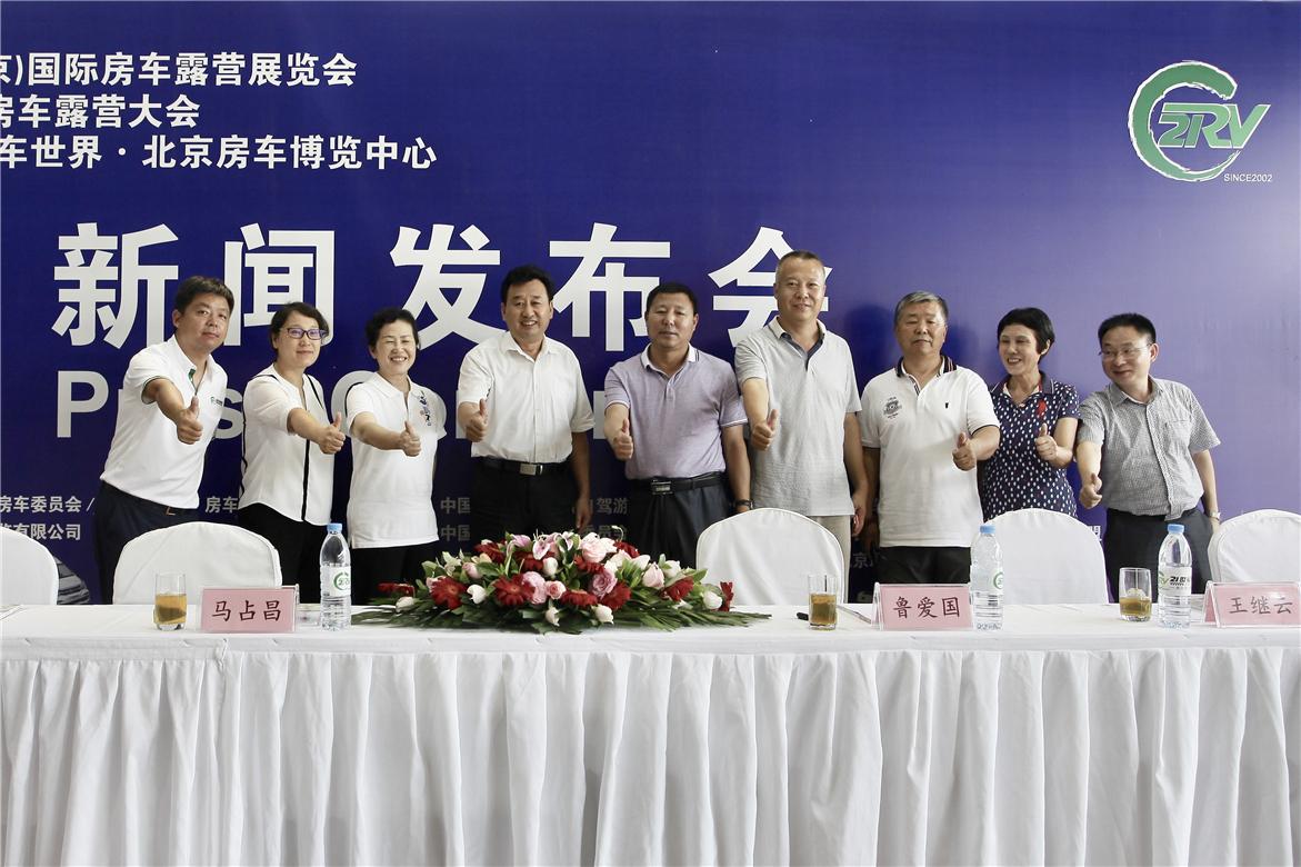 第17届中国(北京)国际房车露营展览会将于9月13-16日在京举办