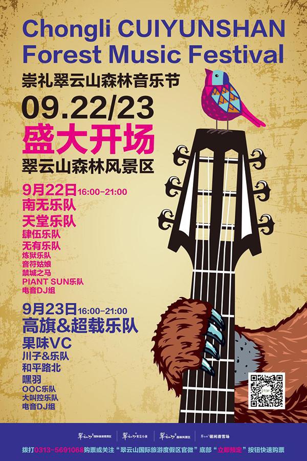 9月22 -23日,崇礼翠云山森林音乐节狂热来袭,嗨翻大森林!