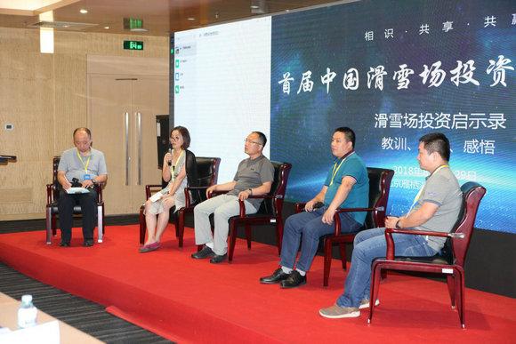 首屆國內滑雪場投資人聯誼會在北京召開