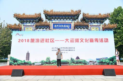 """北京启动""""旅游进社区·大运河文化宣传""""活动 助力大运河文化带建设 ..."""