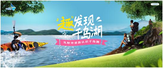 """2018""""趣发现 千岛湖""""户外主题活动即将于9月26日启幕"""