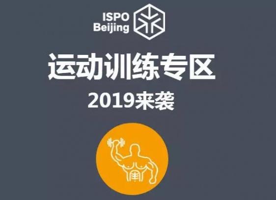 展会 | 一图读懂 ISPO BEIJING 运动训练专区