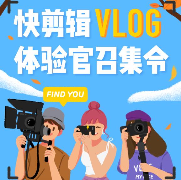 """快剪辑召集Vlog体验官 助Vlog达人享受多重""""CEO""""福利"""