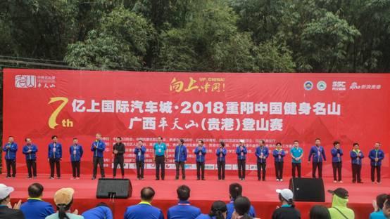 2018中国名山赛年度收官之战 广西贵港平天山圆满完成