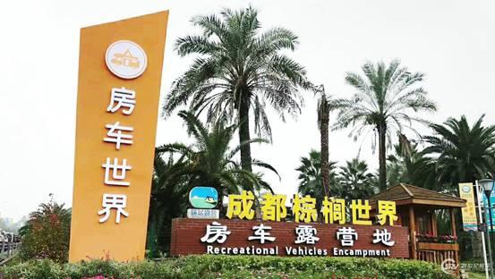 2018成都國際房車露營戶外旅游展覽會即將舉辦