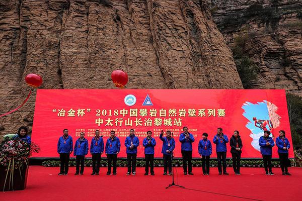 """""""垂直极限""""—2018中国攀岩自然岩壁系列赛(中太行山长治黎城站)圆满结束 ..."""