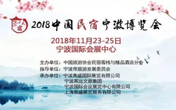 重磅:中國民宿產業博覽會即將亮相寧波,聚焦民宿產業盛會