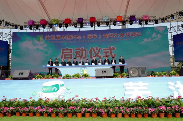 第五屆中國汽車(房車)露營大會在蕪湖開幕