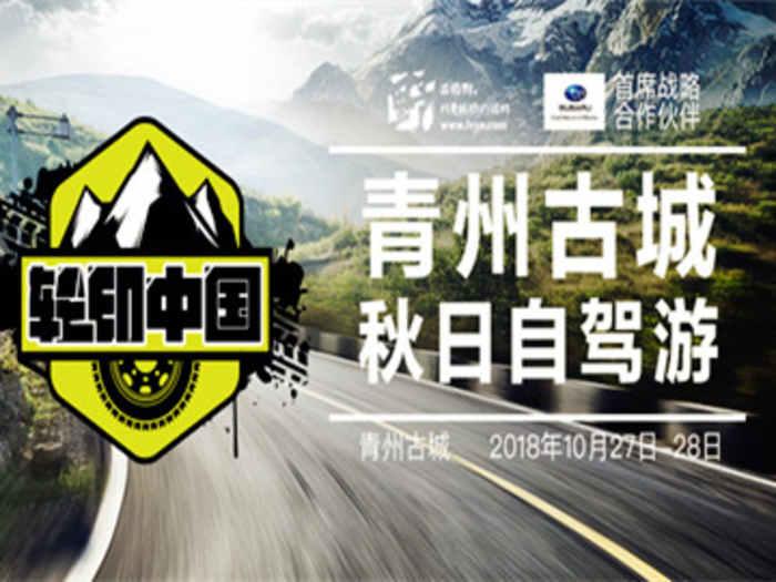 轮印中国-青州古城自驾之旅