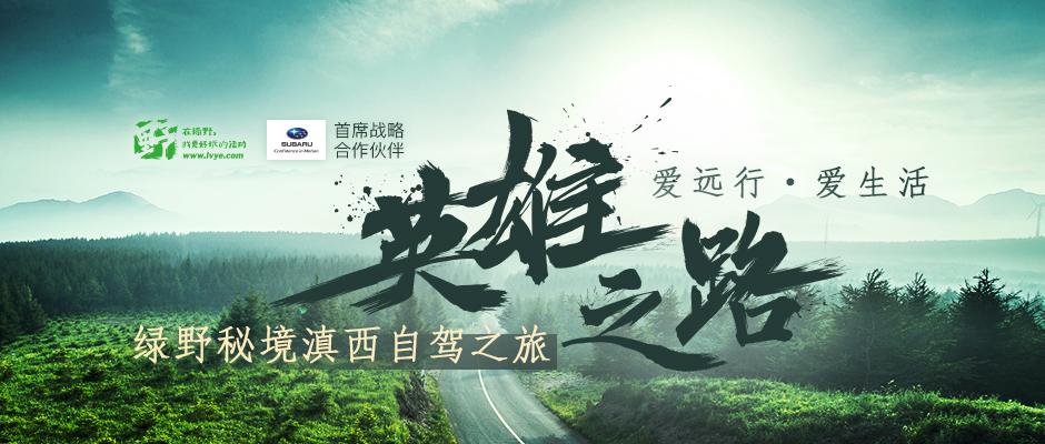 绿野英雄之路【秘境滇西】自驾之旅