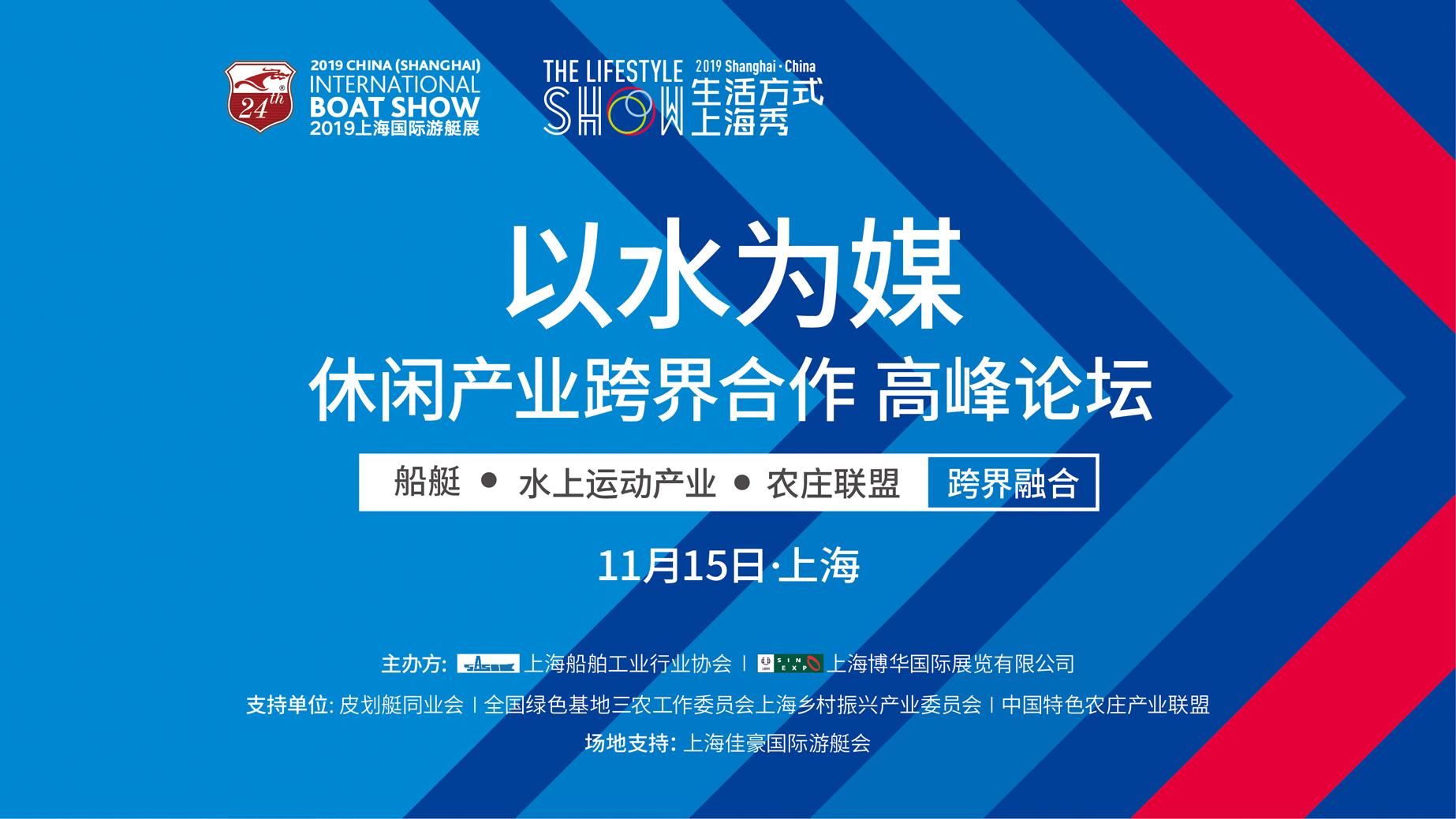 《以水為媒 · 休閑產業跨界合作高峰論壇》在滬成功舉辦