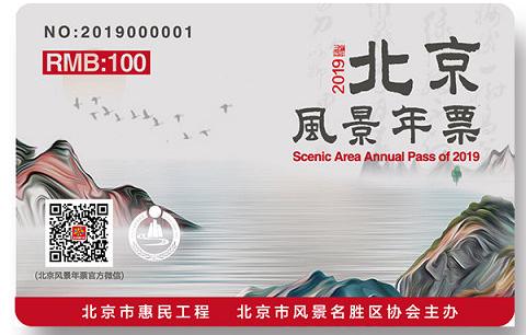 2019北京風景年票正式發布 一張風景年票在手,郊區美景任你走 ... ...