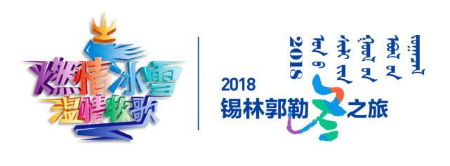 2018錫林郭勒冬季旅游活動啟動,6大節慶活動邀您來體驗
