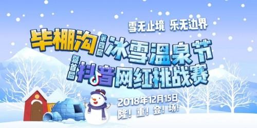 毕棚沟第四届冰雪温泉节12月15日开幕 一起来解锁冬游新花样
