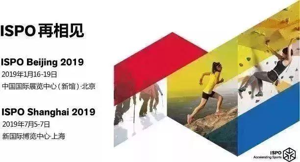 展会 | ISPO BEIJING第十四届亚太雪地产业论坛