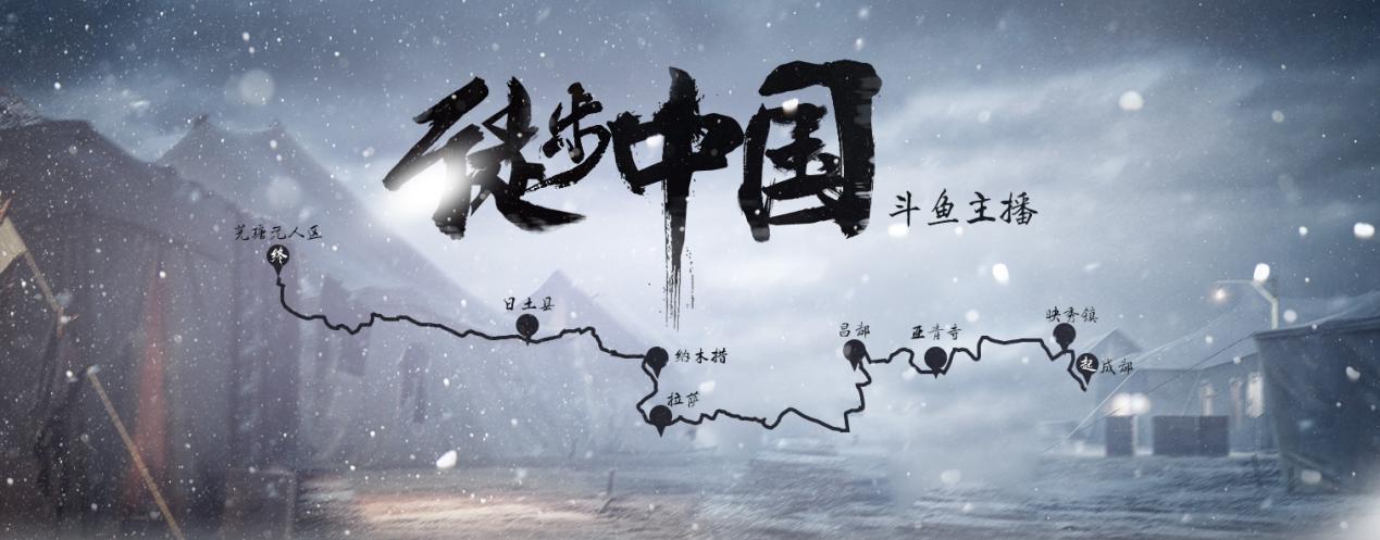 領略各地風情看盡大好山河 斗魚戶外主播用徒步的方式直播中國 ... ...