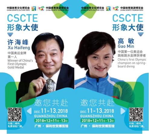 体育届大咖邀你见证2018中国体育文化博览会 中国体育旅游博览会超强盛宴 ... ...