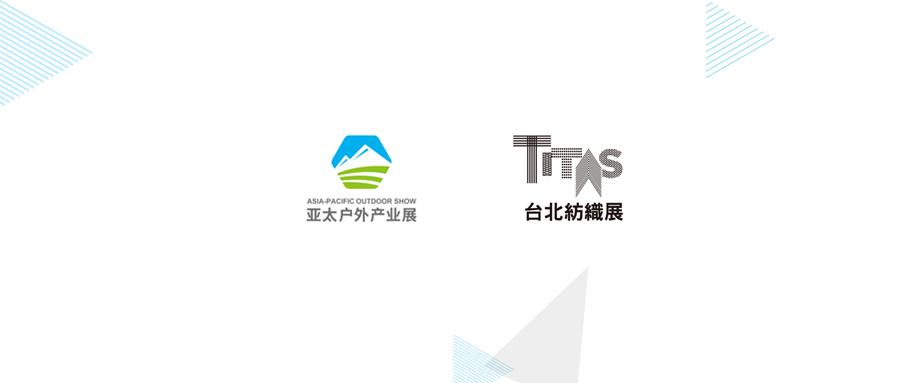 亚太户外展&台北纺织展 | 深化合作,接轨未来