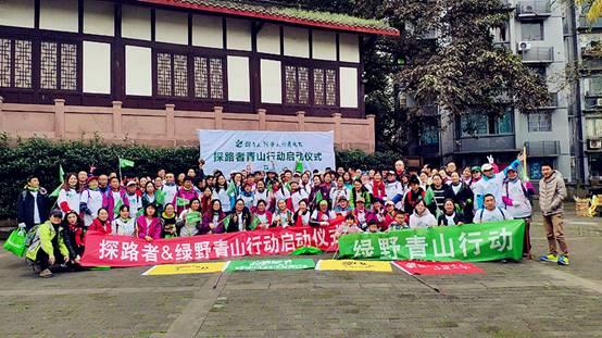 守护绿水青山,我们在行动—探路者青山行动启动仪式重庆站