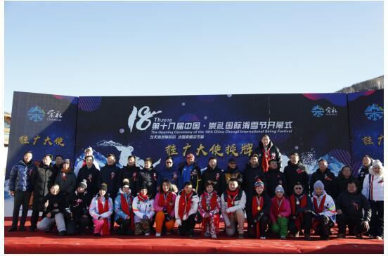 第18屆中國·崇禮國際滑雪節在太舞開幕