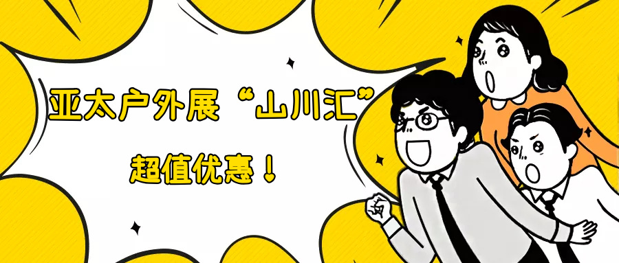 """@所有人,亚太户外展""""山川汇""""超值优惠倒计时6天!"""