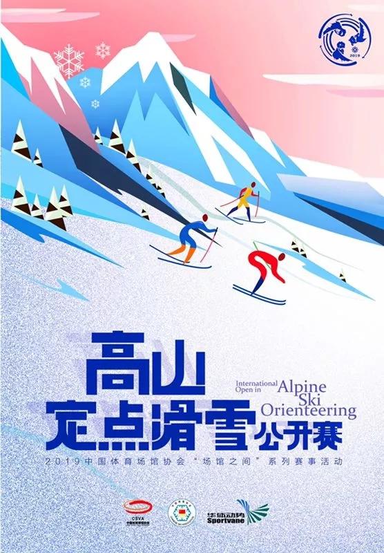智取北大壶-国际高山定点滑雪公开赛招募