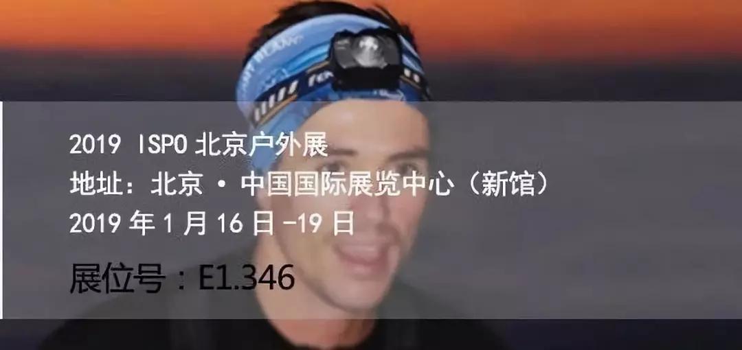 【Fenix展会预告】户外人绝对不会错过北京ISPO户外展E1.346展位 ... ...