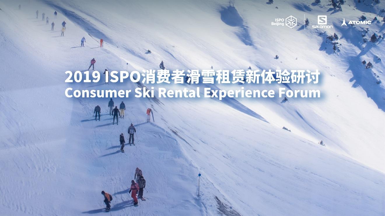 消费者滑雪租赁新体验