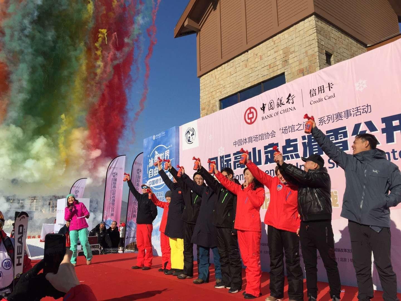 国际高山定点滑雪公开赛北大壶全球隆重揭幕