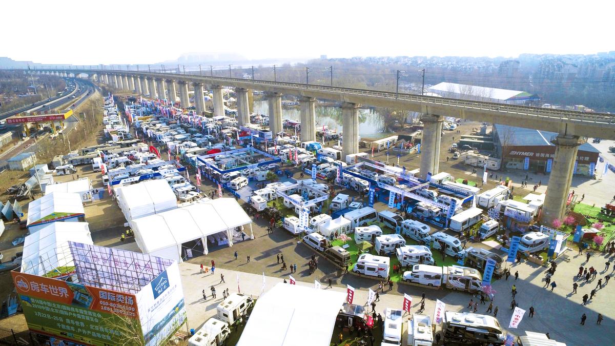 中国国际房车旅游博览会正式启动