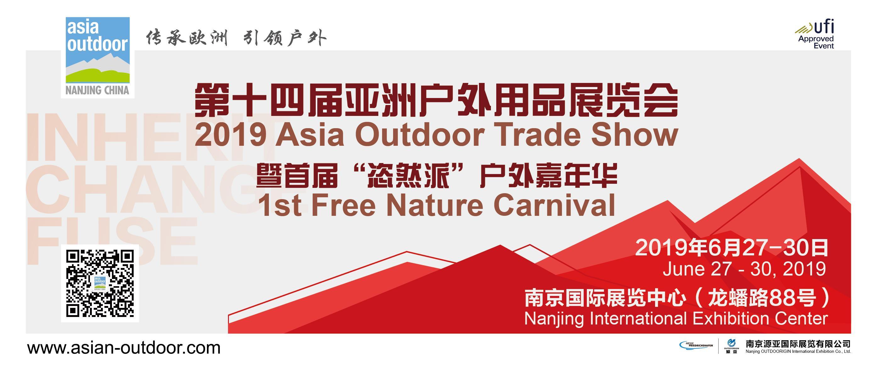 第十四届亚洲户外展携手260+品牌,强势发声!