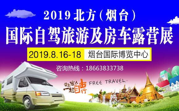 2019北方(烟台)国际自驾旅游及房车露营博览会启动