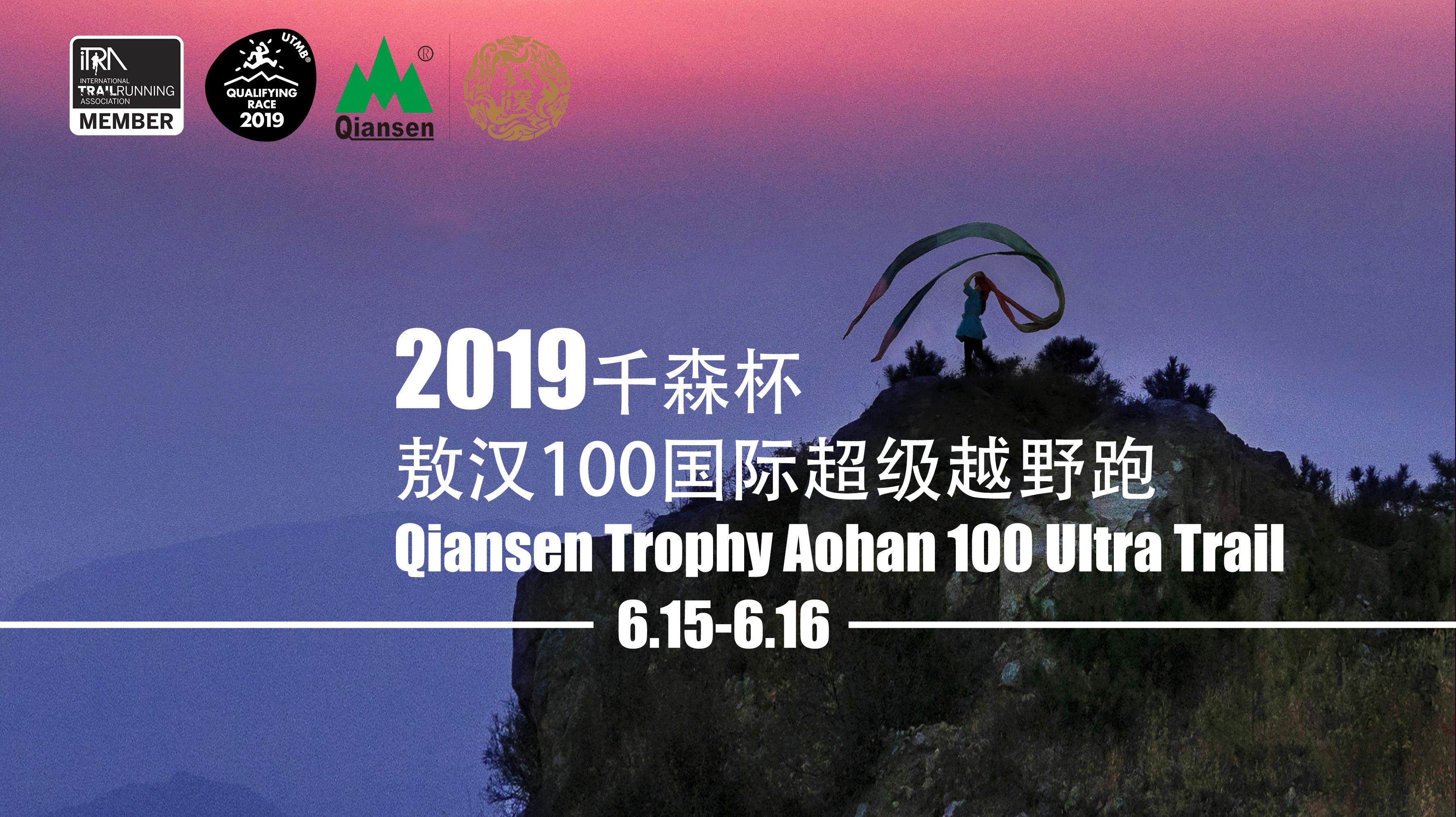 有积分无门槛:UTMB资格赛敖汉100 六月开跑