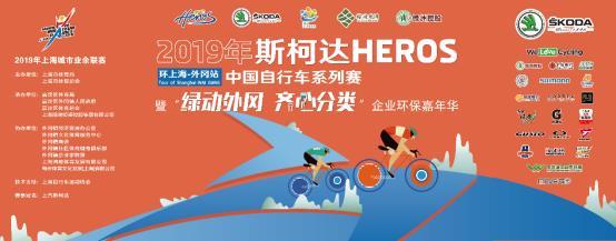 2019斯柯達HEROS中國自行車系列賽環上海外岡站精彩落幕