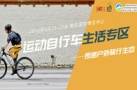 招商 | 2019亚太户外展运动自行车生活专区虚位以待!