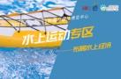 招商 | 布局水上经济,水上运动专区登陆亚太户外展