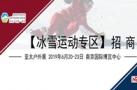 招商 | 2019亚太户外展冰雪运动专区诚邀您加入!