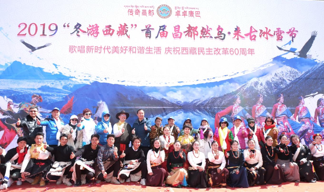 """终于等来了!2019?#23736;?#28216;西藏""""首届昌都 然乌·来古冰雪节盛大开幕 ..."""