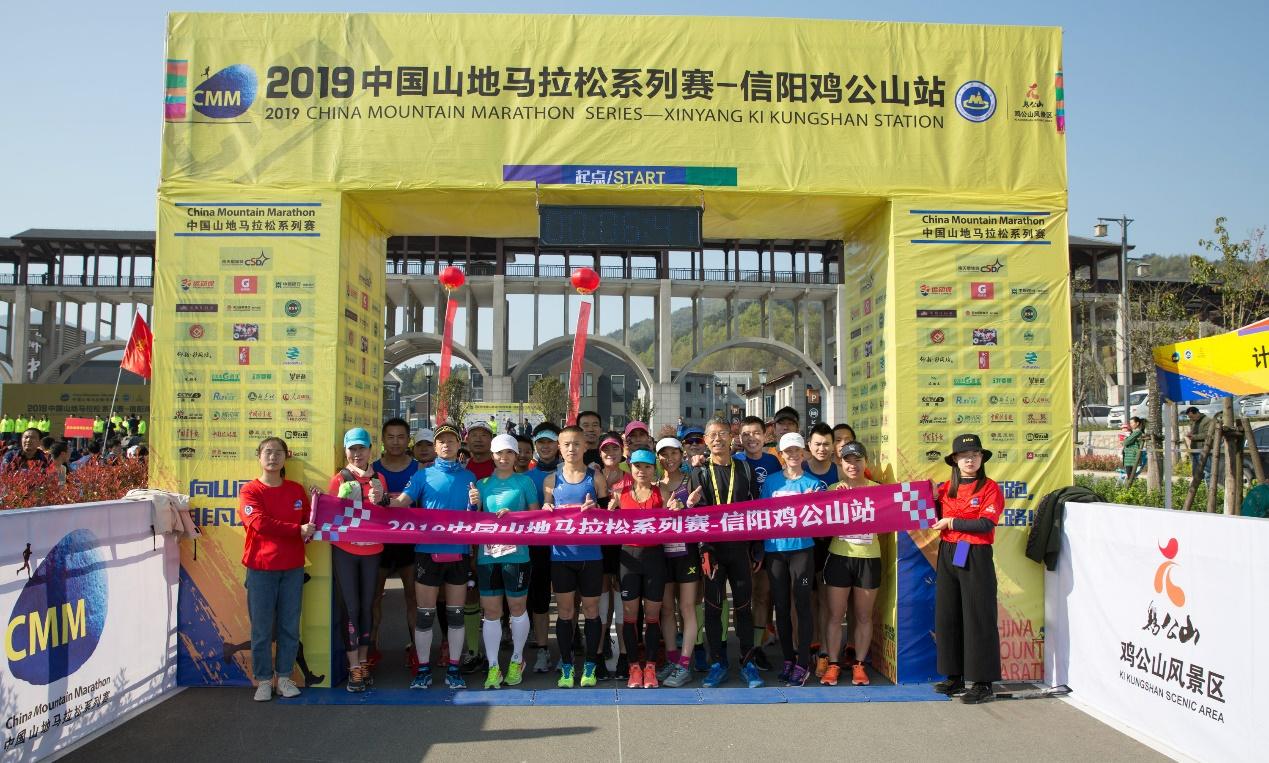 2019中國山地馬拉松系列賽-信陽雞公山站圓滿舉行