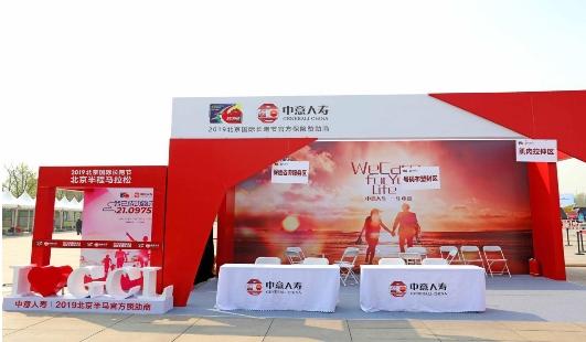 中意人壽全程護航2019北京半程馬拉松