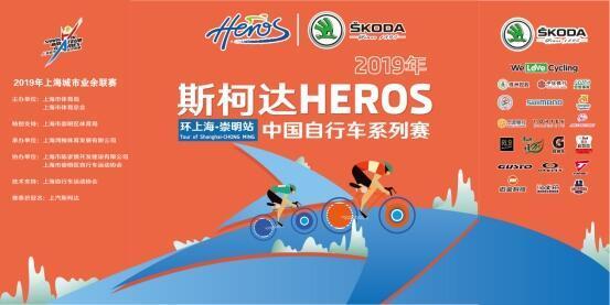 斯柯达HEROS中国自行车系列赛环上海崇明站落幕