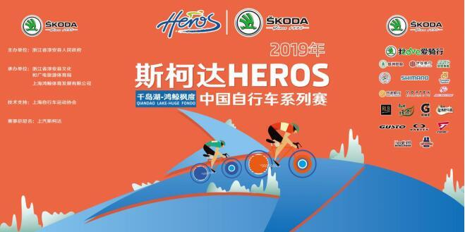 鴻鯨楓度·愛在前行——記5月斯柯達HEROS千島湖自行車系列賽