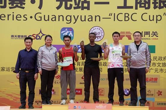 """""""工商银行杯""""大蜀道国际山地马拉松赛 ..."""