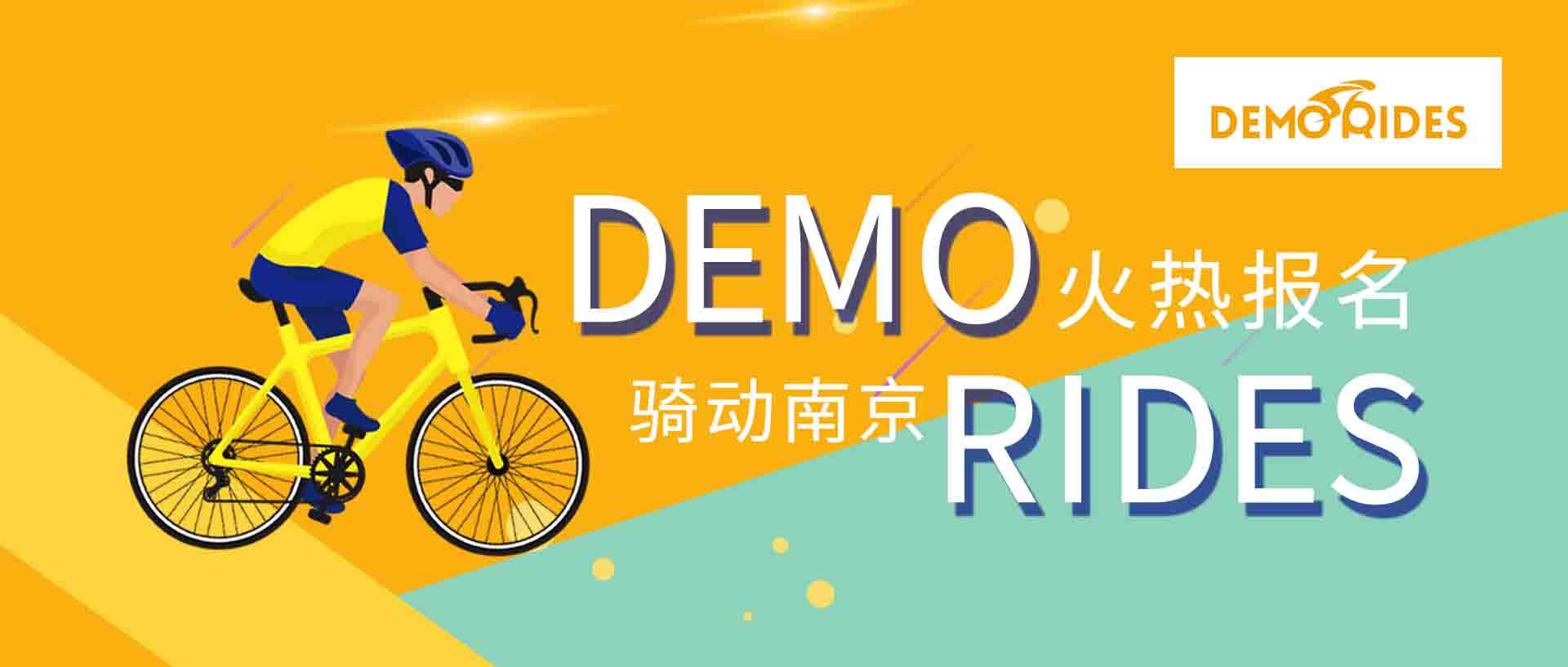 報名 | 十萬元豪華自行車搶先騎, 亞太戶外展Demo Rides帶你騎動南京濱江 ...