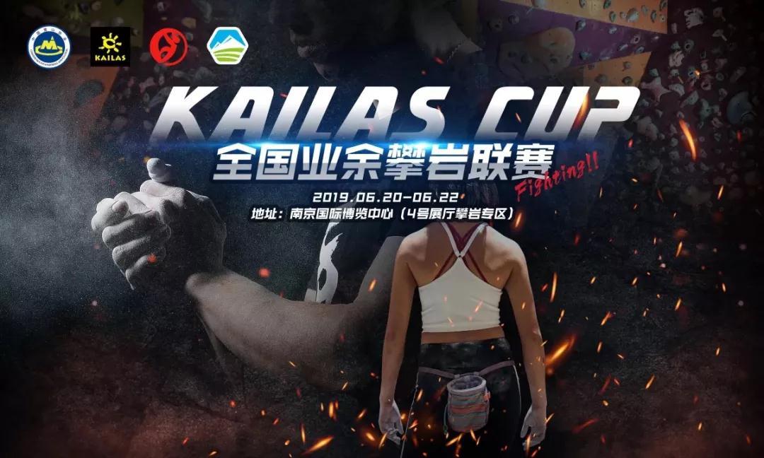亚太户外展热血之选   2019 KAILAS CUP全国业余攀岩联赛等你来战! ...