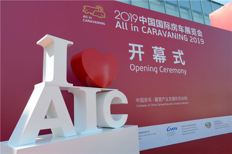 探寻房车露�营的魅力:AIC 2019中国国际房车展览会在北京开幕