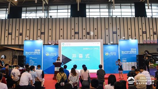 升級產業布局,拓展跨界合作:2019亞太戶外展在南京盛大開幕 ...