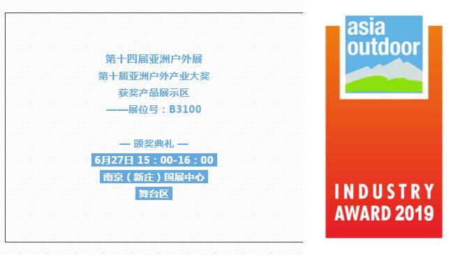 第十届亚洲户外产业大奖入围名单公布,来展会现场了解最新户外优品吧! ...