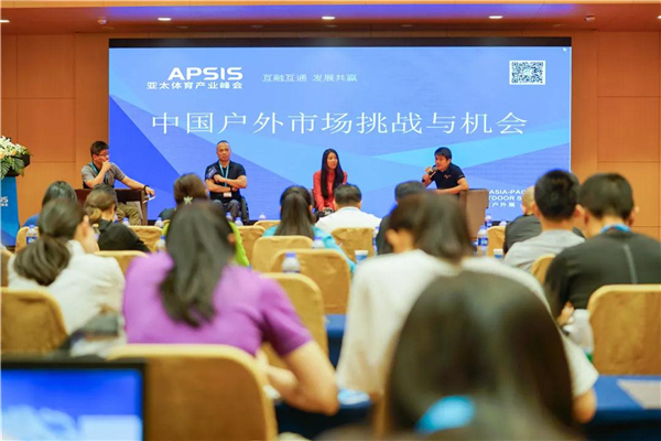 2019亞太體育產業峰會   深入淺出、交流碰撞,行業精英共商戶外產業發展新模式 ...