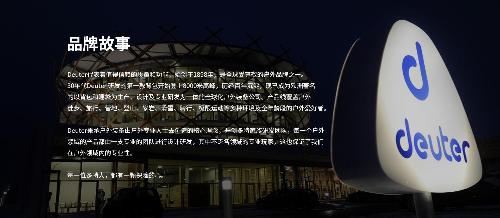 德國百年戶外品牌DEUTER收回中國總代理授權,2019年7月1日起由中國子公司運營 ... ...
